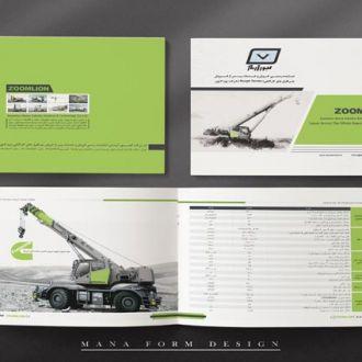 catalog-8